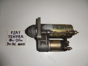 Fiat tembra 90-96 1.8cc, 2.0cc βενζίνη μίζα