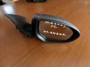 Mazda 3 2009-2013 ηλεκτρικός ανακλινόμενος καθρέπτης δεξιός σκούρο ασημί