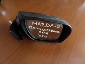 Mazda 5 2005-2010 ηλεκτρικός ανακλινόμενος καθρέπτης δεξιός σκούρο ασημί (7 καλώδια)