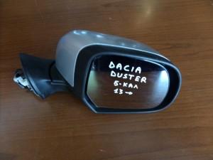 Dacia Duster 2013-2017 ηλεκτρικός καθρέπτης δεξιός ασημί (5 καλώδια)