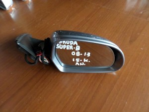 Skoda Superb 2008-2013 ηλεκτρικός ανακλινόμενος καθρέπτης δεξιός σκούρο ασημί (15 καλώδια)