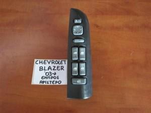 Chevrolet Blazer 1998-2005 διακόπτης παραθύρου εμπρός αριστερός (τετραπλός)