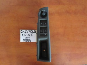 Chevrolet cruze 09 διακόπτης παραθύρου εμπρός αριστερός (τετραπλός)