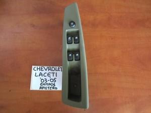 Chevrolet lacetti 03-05 διακόπτης παραθύρου εμπρός αριστερός (τετραπλός)