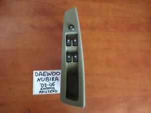 Daewoo Nubira 2003-2005 διακόπτης παραθύρου εμπρός αριστερός (τετραπλός)