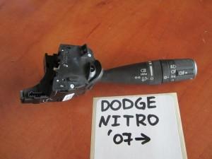 Dodge nitro 2007-2012 διακόπτης φώτων-φλάς