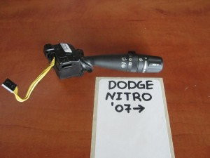 Dodge nitro 2007-2012 διακόπτης υαλοκαθαριστήρων
