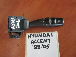 Hyundai accent 99-05 διακόπτης υαλοκαθαριστήρων