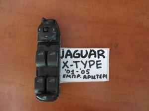 Jaguar x-type 01-05 διακόπτης παραθύρου εμπρός αριστερός