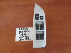 Lexus Rx 400 2003-2008 διακόπτης παραθύρου εμπρός αριστερός