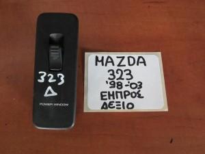 Mazda 323 sedan 98-03 διακόπτης παραθύρου εμπρός δεξιός