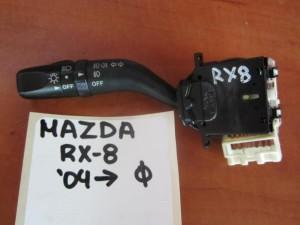 Mazda RX8 2003-2012 διακόπτης φώτων-φλάς