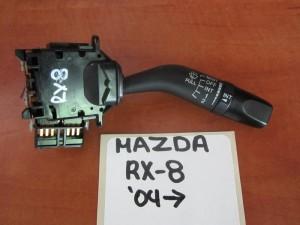 Mazda Rx8 04 διακόπτης υαλοκαθαριστήρων