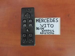 Mercedes vito w638 1996-2003 διακόπτης παραθύρου εμπρός αριστερός