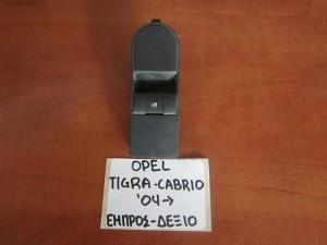 Opel tigra cabrio 04 διακόπτης παραθύρου εμπρός δεξιός