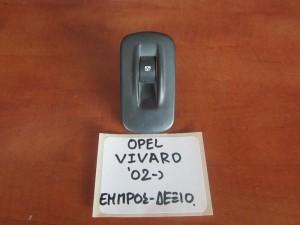 Opel vivaro 02 διακόπτης παραθύρου εμπρός δεξιός