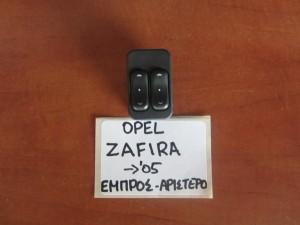 Opel Zafira 1999-2005 διακόπτης παραθύρου εμπρός αριστερός