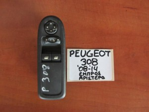 Peugeot 308 08-14 διακόπτης παραθύρου εμπρός αριστερός (διπλός)