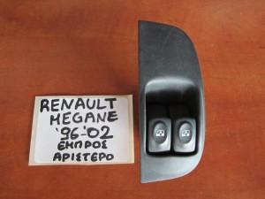 Renault megane 96-02 διακόπτης παραθύρου εμπρός αριστερός