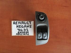 Renault Megane 1996-2002 διακόπτης παραθύρου εμπρός αριστερός (με διακόπτη για καθρέπτη)