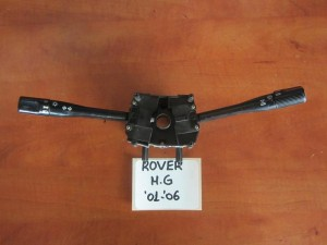 Rover MG Cabrio 2001-2006 διακόπτης φώτων-φλάς kai υαλοκαθαριστήρων