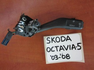 Skoda octavia 5 04-08 διακόπτης υαλοκαθαριστήρων