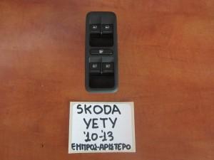 Skoda Yeti 10-14 διακόπτης παραθύρου εμπρός αριστερός (τετραπλός)