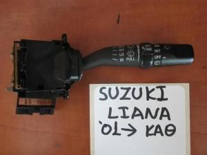 Suzuki Liana 2001-2007 διακόπτης υαλοκαθαριστήρων