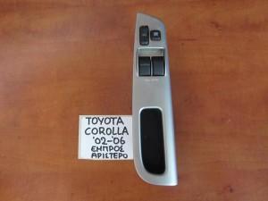 Toyota corolla 2002-2006 διακόπτης παραθύρου εμπρός αριστερός (διπλός-ασημί πλαίσιο)