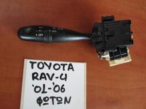 Toyota Rav 4 2001-2006 διακόπτης φώτων-φλάς