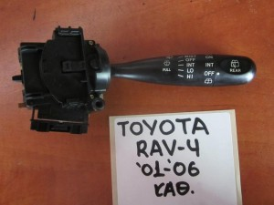 Toyota Rav 4 2001-2006 διακόπτης υαλοκαθαριστήρων