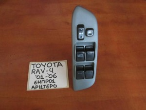 Toyota Rav 4 2001-2006 διακόπτης παραθύρου εμπρός αριστερός (τετραπλός-γκρί πλαίσιο)