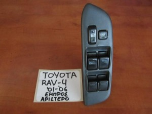 Toyota Rav 4 01-06 διακόπτης παραθύρου εμπρός αριστερός (τετραπλός-μαύρο πλαίσιο)