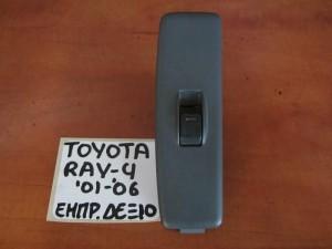 Toyota Rav 4 2001-2006 διακόπτης παραθύρου εμπρός δεξιός