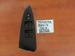 Toyota Rav 4 06 διακόπτης παραθύρου εμπρός αριστερός (τετραπλός)