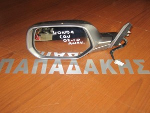 Honda CRV 2007-2013 ηλεκτρικός ανακλινόμενος καθρέφτης αριστερός ασημί