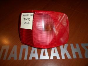 Audi 80 1991-1995 φανάρι οπίσθιο δεξί