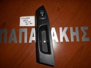 Hyundai Getz 2002-2005 διακόπτες παραθύρων πίσω δεξιοί