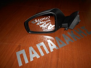 Renault Laguna 2007-2015 ηλεκτρικός καθρέπτης εξωτερικός αριστερός-14 ακίδων-ανακλινόμενος-ασημί