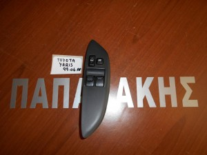 Toyota Yaris 1999-2006 διακόπτες παραθύρων εμπρός αριστεροί