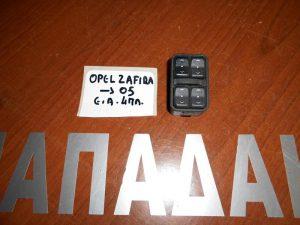 Opel Zafira 1999-2005 διακόπτης παραθύρων αριστερός 4πλός