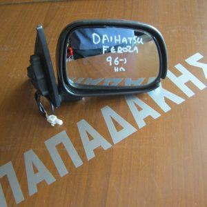 Daihatsu Feroza 1989-1999 καθρέπτης δεξιός ηλεκτρικός άβαφος