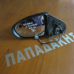 Nissan Qashqai 2007-2010 καθρέπτης αριστερός ηλεκτρικός ανακλινόμενος μαύρος