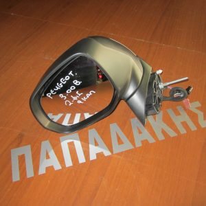 Peugeot 3008 2009- καθρέπτης αριστερός 9 καλώδια 2 φις ασημί