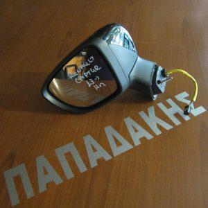 Renault Captur 2013-2017 καθρέπτης αριστερός ηλεκτρικός μαύρος