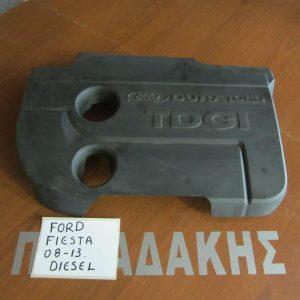 Ford Fiesta 2008-2013 DIESEL ψευτοκάπακο μηχανής