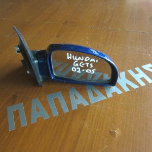 Hyundai Getz 2002-2005 καθρέπτης δεξιός ηλεκτρικός μπλε