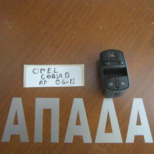 Opel Corsa D 2006-2015  διακόπτης παραθύρων εμπρός αριστερός 2πλός