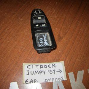 Citroen Jumpy,Fiat Scudo,Peugeot Expert 2007-2016 διακόπτης παραθύρων ηλεκτρικός εμπρός αριστερός 2πλός