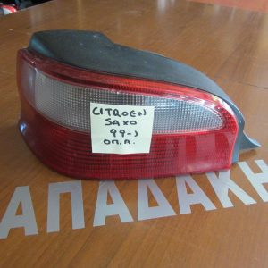 Citroen Saxo 1999- φανάρι πίσω αριστερό